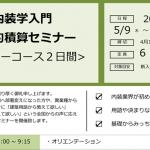 【講習】内装学入門 実践的積算セミナー(5月)